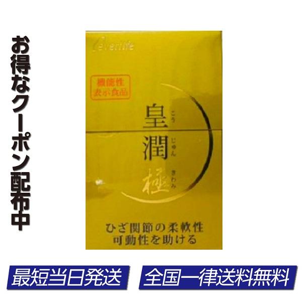 皇潤 入荷予定 極 エバーライフ 100粒 約20日 ヒアルロン酸 送料無料 コラーゲン