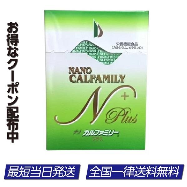 当店は最高な サービスを提供します ナノ カルファミリー プラス (訳ありセール 格安) レモン味 30包 サプリメント