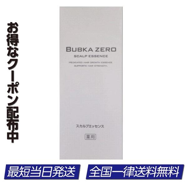 BUBKA ZERO ブブカゼロ メンズ 宅配便送料無料 育毛 120ml スカルプケア おトク