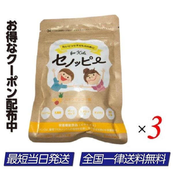 お歳暮 セノッピー パインマンゴー味 ビタミンD 30粒 激安通販ショッピング 3袋セット グミサプリメント 栄養補給