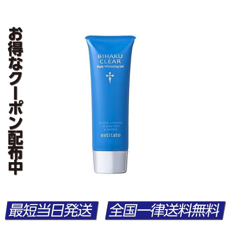 ビハククリア 流行のアイテム BIHAKU CLEAR 50g オールインワン化粧品 販売期間 限定のお得なタイムセール