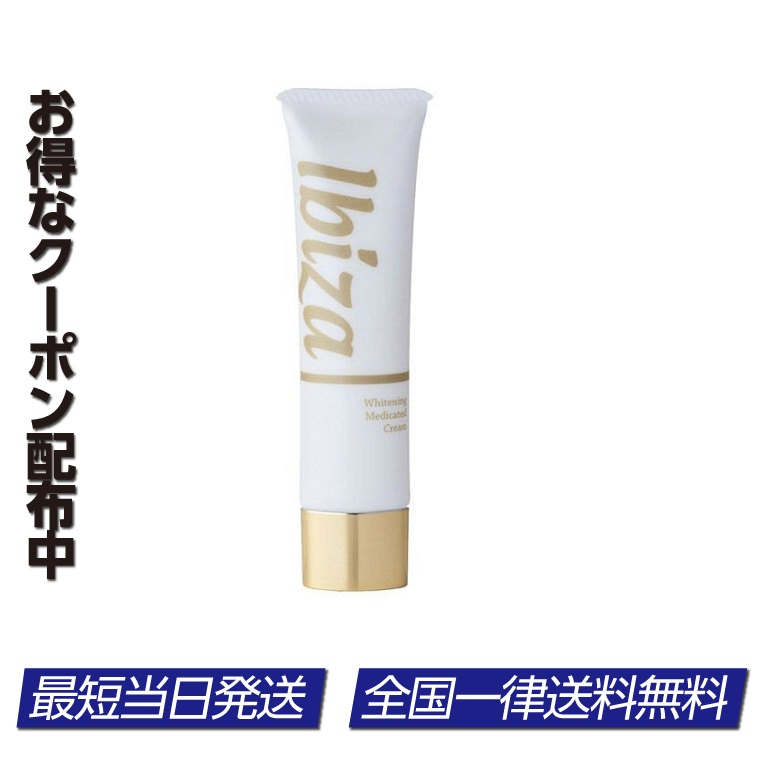 イビサクリーム 35g 美白ケア 新作入荷!! 日本メーカー新品 当日発送 ボディクリーム