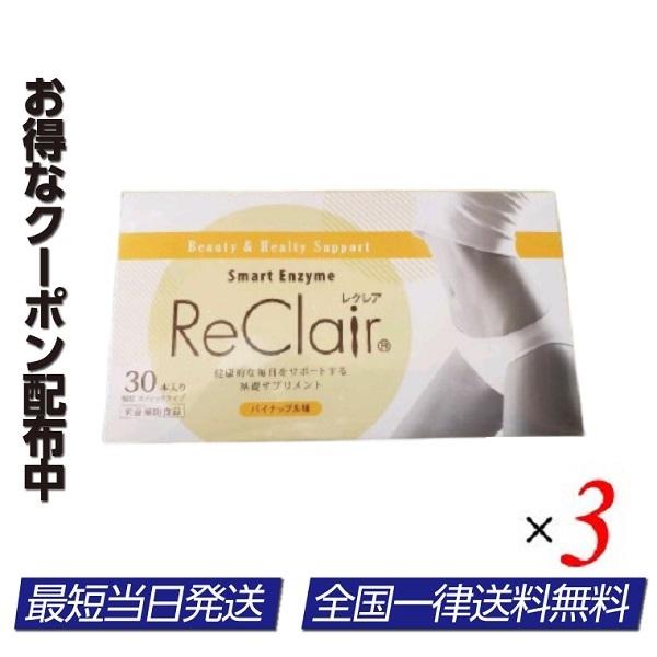 ブランド買うならブランドオフ レクレア ReClair 30包 パイナップル味 オリジナル サプリメント 3個セット 酵素