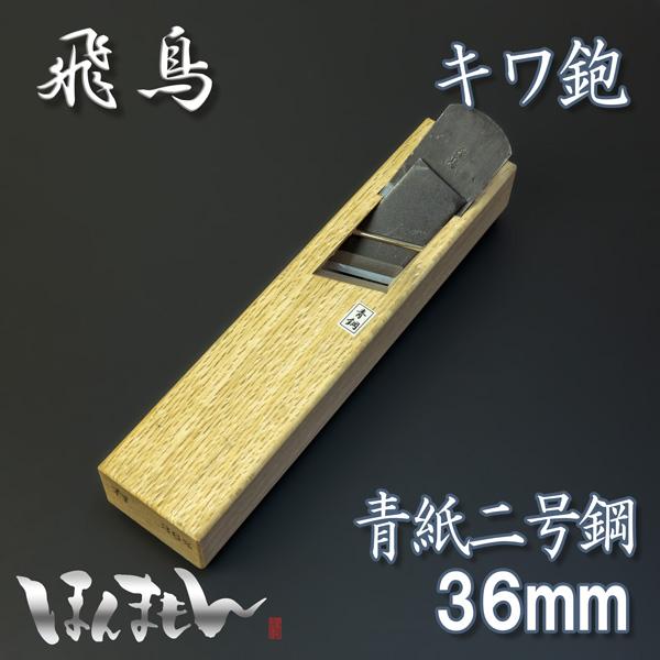 際鉋 飛鳥 青紙2号 キワ鉋 右36mm 8寸台白樫 かんな