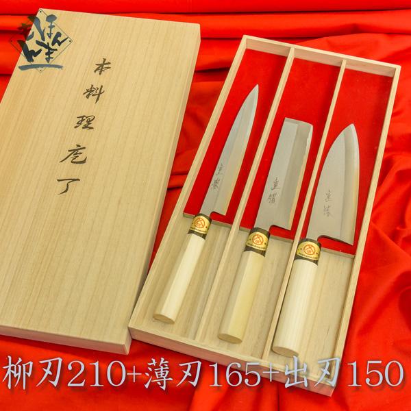 堺 重勝 一般向和包丁 3本組 出刃150 刺身210 薄刃165 木箱入 楽ギフ_