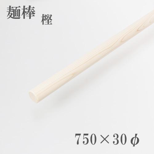 荞麦面工具滚针橡木 750 (荞麦荞麦面团棍棒)