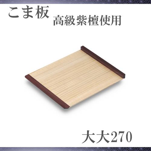 紫檀 こま板 (大大)(ソバ打ち道具コマ板 そば打ち 蕎麦打ち道具 駒板)
