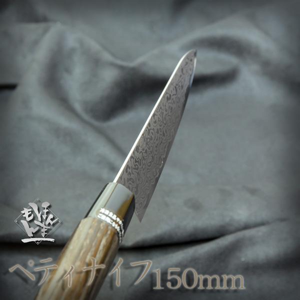 Paring Knife Pattern: HONMAMON: ZA18 Laminated Steel Paring Knife 150 Mm