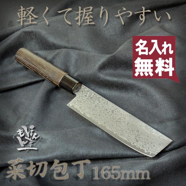ZA18 積層鋼 菜切包丁 165mm 軽量 総磨き 焼栗柄 しのぎ付き ステンレス 家庭用包丁
