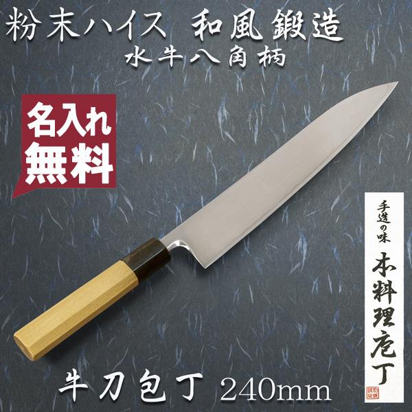 粉末ハイス鋼割込 牛刀包丁 240mm 鍛造 和風 水牛八角柄 名入れ無料