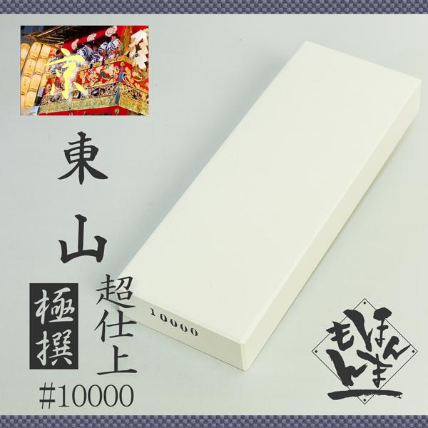 轮京都东山安卓超精研石 # 10000 整理石