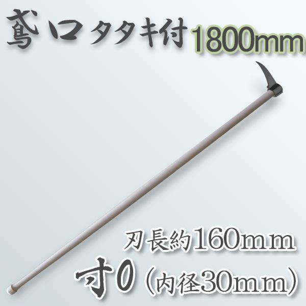 送料B タタキ付鳶寸0(内径30mm×全長約160mm) 1800mm樫柄付 鳶口 とび口 トビ口 道具