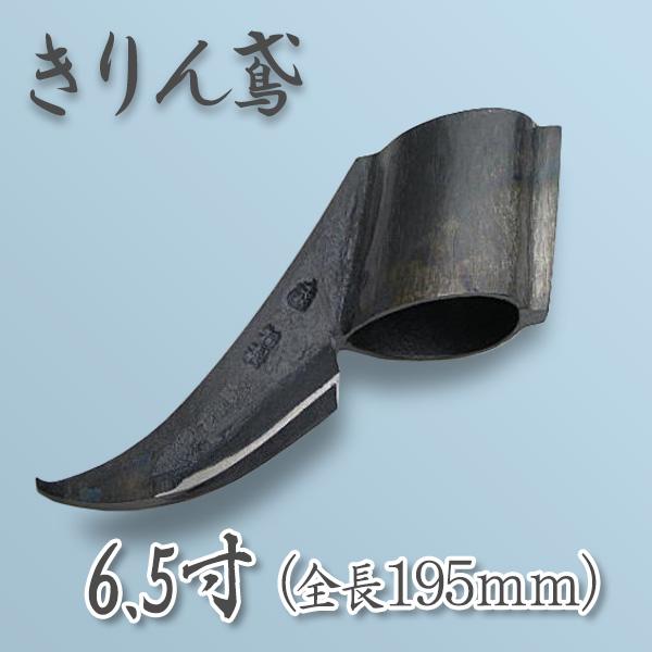 きりん鳶 6.5寸×約700g 鳶口 とび口 トビ口 道具