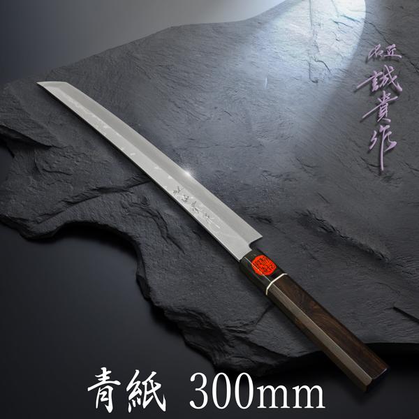 誠貴作 積層 先丸柳刃 300mm 青紙2号 黒檀柄 楽ギフ_