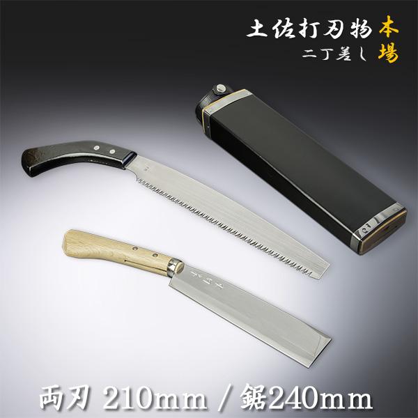 腰ナタ 両刃210 のこぎり240 二丁差し 腰鉈 鋸セット 鞘付き ケース付き