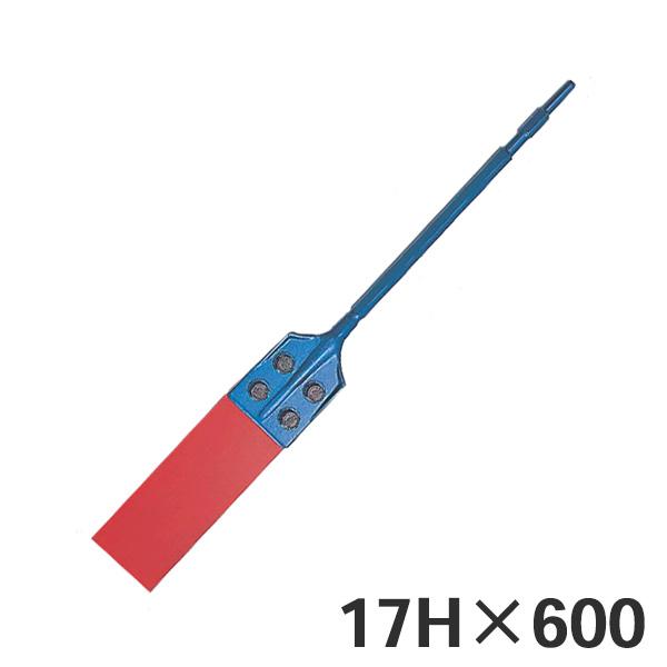 マキタ8500N 日立PH40F 電動ハンマー用 ハンマードリル スクレッパN型 17H×600mm (リョービ ヒルティ)
