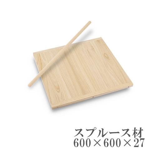 送料B 麺台(麺棒付)600 (そば打ち ソバ打ち 蕎麦打ち めん台)