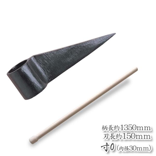 消防鳶(内径30mm×全長約150mm)1350mm樫柄付 鳶口 とび口 トビ口 道具