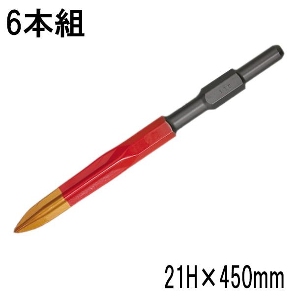 ラクダ プラスブル 21H×450mm 6本組 電動ハンマー マキタ8900S 日立PH55A パーツ リョービ 先端工具