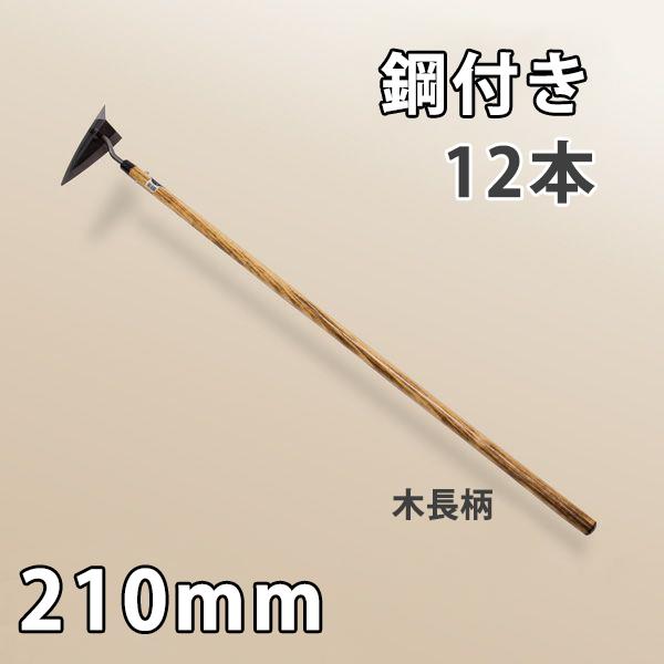 送料B 草削り 鋼付 両刃 210mm 木長柄 12丁