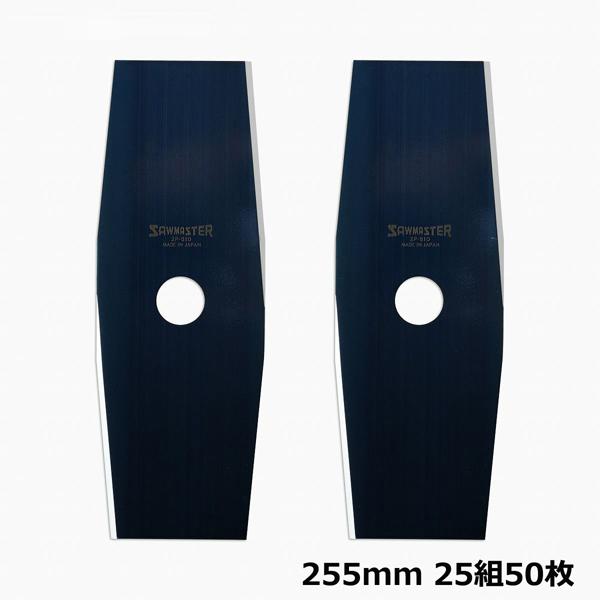 光輝青 刈払機用 刈払刃 255×2P 25セット50枚組 芝生 い草 2枚刃