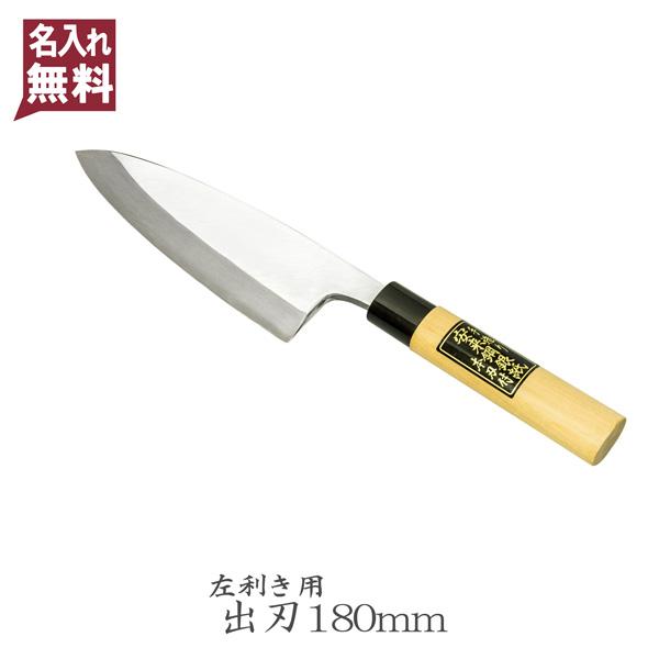 出刃包丁 左利き用 サビ強く 切れ味の良い 銀三ステンレス 180mm 和包丁 家庭包丁 楽ギフ_