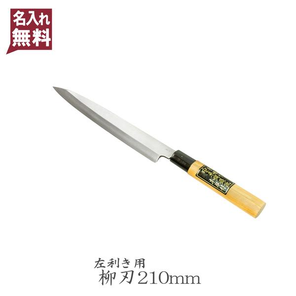 刺身包丁 左利き用 銀三ステンレス 柳刃包丁 210mm 和包丁 家庭包丁 楽ギフ_