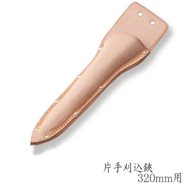 永遠の定番 片手刈込鋏皮ケース 収納や携帯に便利 片手刈込鋏 ファクトリーアウトレット ハサミ 用皮ケース320mm はさみ
