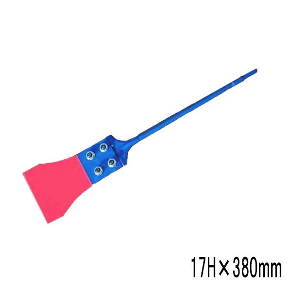 電動ハンマー用 スクレッパワイド17H×380mm マキタ8500N 日立PH40F ハンマードリル ボッシュ ヒルティ 先端工具