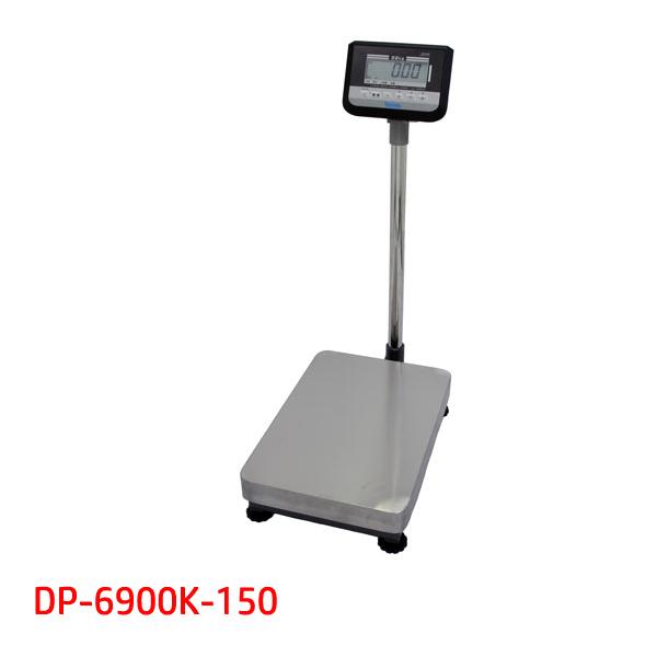 ヤマト デジタル 台はかり DP-6900K-150 秤