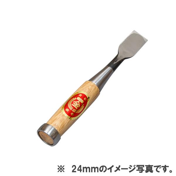 鑿 本職用 高級 木彫のみ 赤樫柄 平 36mm 白紙鋼