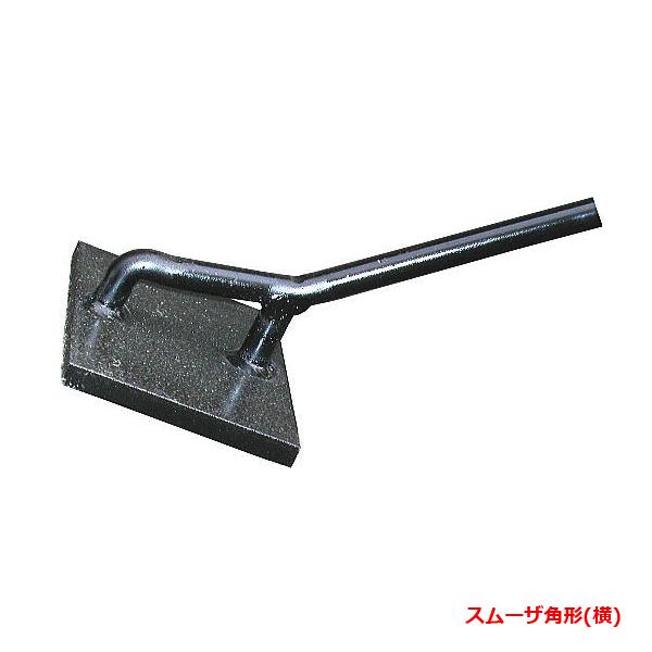 アスファルト舗装用焼コテ スムーザ角型(横) (焼き鏝 焼きゴテ)