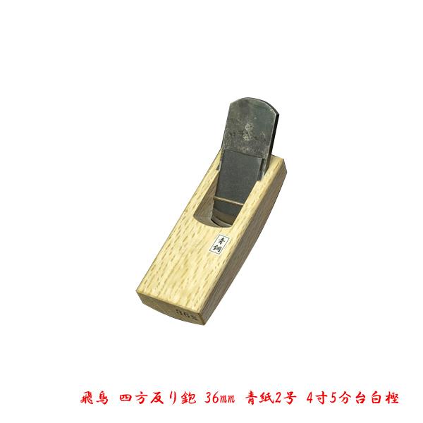 飛鳥 四方反り鉋 36mm 4寸5分台 白樫 青紙2号 大工道具 かんな カンナ