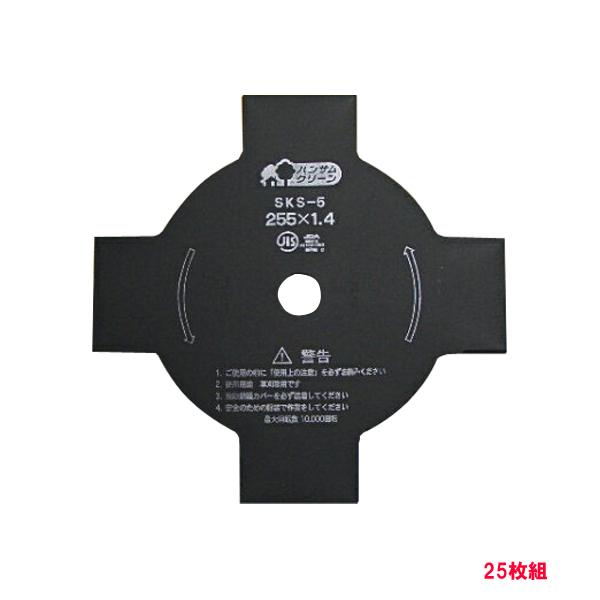 刈払刃 草刈用 4枚刃 黒255×1.4 25枚組 (SKS-5 信頼品質 草刈り 替え刃 日本製 刈払い刃 刈り払い セット 切込刃 まとめ買い)