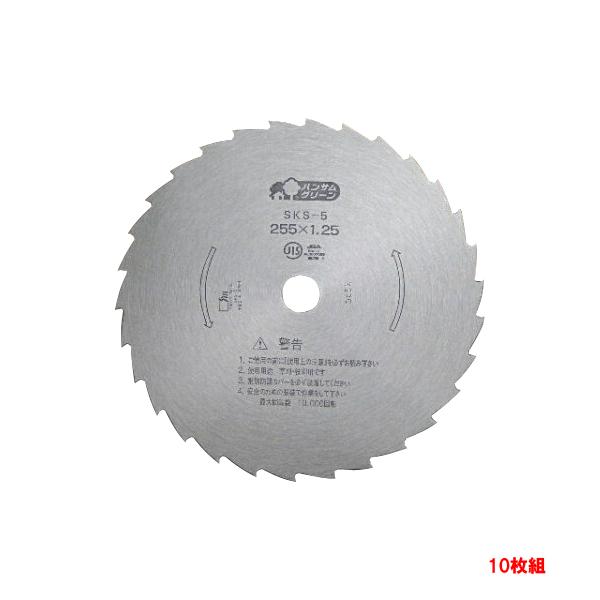 日本製 SKS-5 刈払刃 笹刈用 30枚刃 磨255×1.25 10枚組 刈払い替刃 笹刈り 替え刃