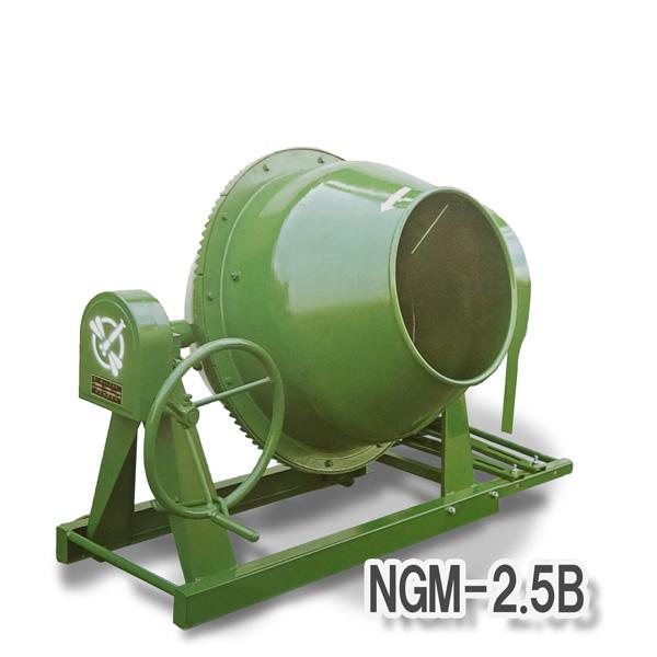 コンクリート兼用 モルタルミキサ グリーンミキサ NGM2.5B 70L トンボ 日工
