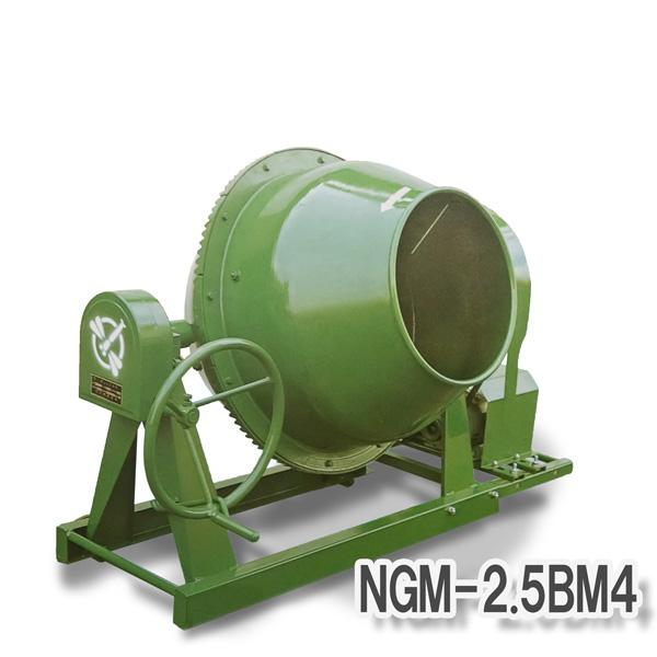 コンクリート兼用 モルタルミキサ グリーンミキサ NGM2.5BM4 モーター付 70L トンボ 日工