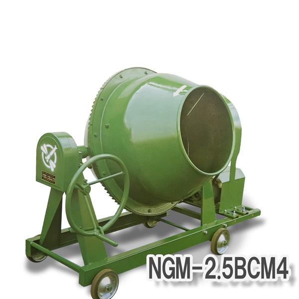 コンクリート兼用 モルタルミキサ グリーンミキサ NGM2.5BCM4 モーター 車輪付 70L トンボ 日工