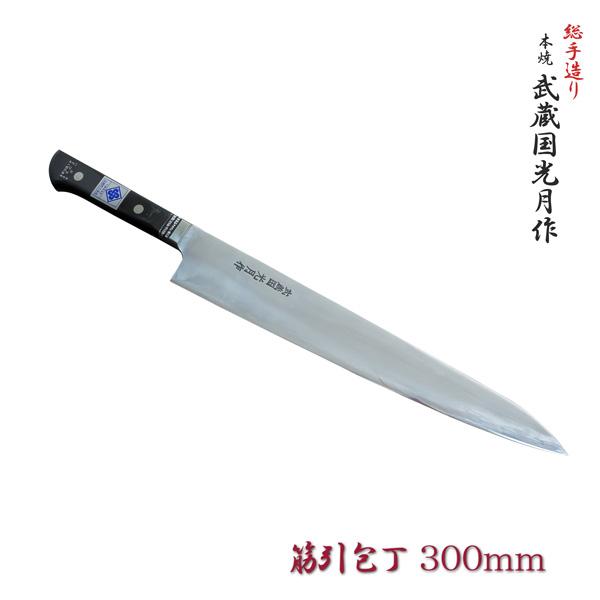 関東 筋引包丁 武蔵国光月作 300mm 総手造り 楽ギフ_
