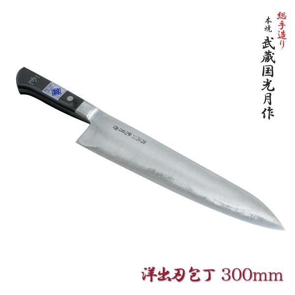 関東 洋出刃包丁 武蔵国光月作 300mm 総手造り 楽ギフ_