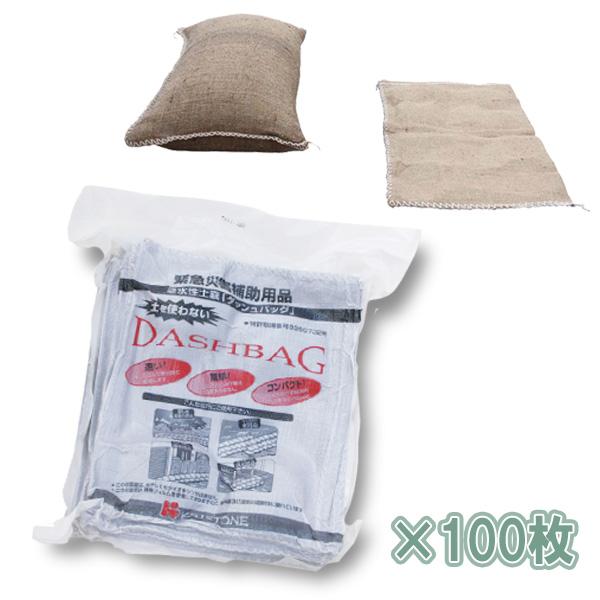 水を吸って膨らむ!土のいらない 吸水性土嚢 ダッシュバッグ 100枚入り 防災