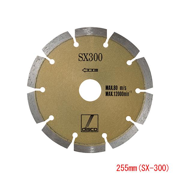 ディスコ ダイヤモンドカッター 石材用 DX 255mm (SX-300) 御影石 切断