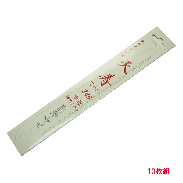 果樹 剪定専用 天寿 剪定鋸 中厚245mm 替刃【10枚】(のこぎり ノコギリ)