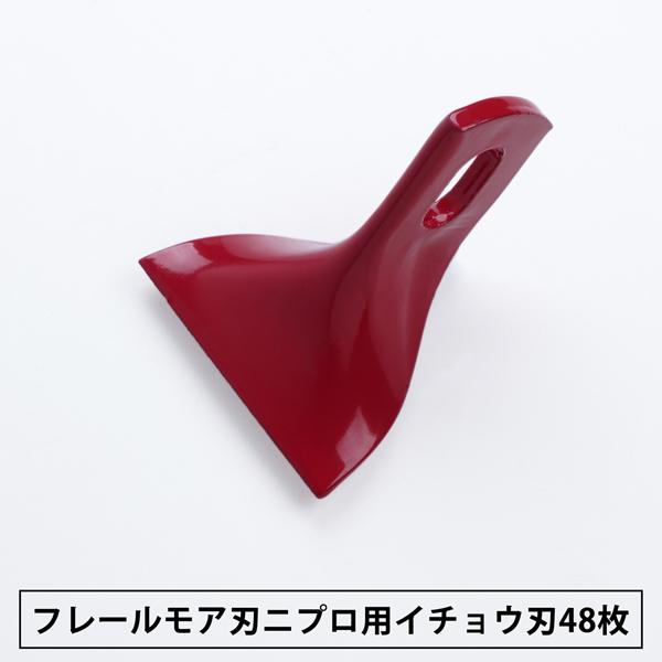 フレールモアー刃 二プロ用 イチョウ刃 FNC1804 FN1802 48枚 替え刃 草刈り機 自走式 替刃 フレールモア フレールモアー 替刃