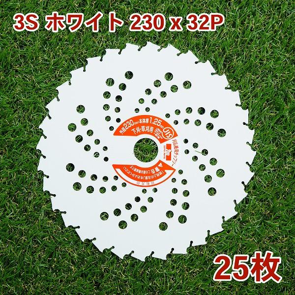 3Sホワイト 刈払チップソー 230×32P 25枚組 刈払機 チップソー 草刈り 替刃 日本製
