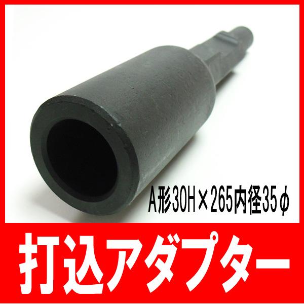 電動ハンマー用 打込アダプターA型 削り出しタイプ 30H×265内径35φ (ガス管打込 マキタ 日立)