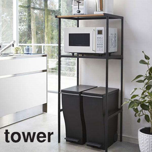 ゴミ箱が収まってキッチンすっきり!ゴミ箱上ラック タワー 【シェルフ】【棚】【収納棚】【ラック】【ゴミ箱上ラック】【タワー】【山崎実業】【tower】