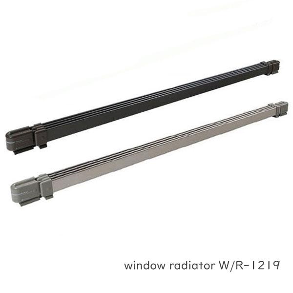 窓からの冷気を抑える窓下専用ヒーターwindow radiator(ウインドーラジエーター)W/R-1219【窓下専用ヒーター 結露防止 節電 省エネ 暖房】