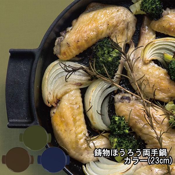 鋳物ほうろう両手鍋 カラー(23cm)