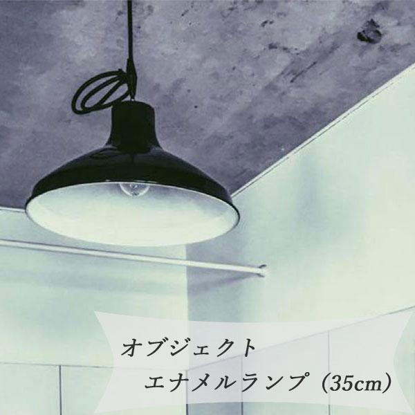 幅広いテイストの空間と調和するシンプルなランプシェードオブジェクト エナメルランプ(35cm)【照明 object オブジェクト エナメルランプ ランプシェード おしゃれ】